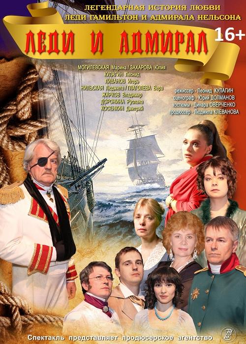 Леди и адмирал    7 февраля