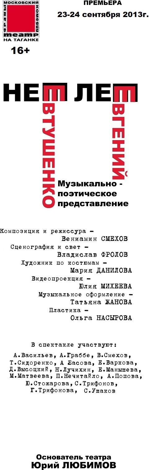 Нет лет 24 сентября – Гастроли театра на Таганке