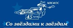"""ККТ """"Космос"""""""