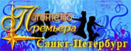 Агентство «Премьера», г. Санкт-Петербург