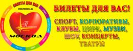 Агентство «Премьера», г. Москва